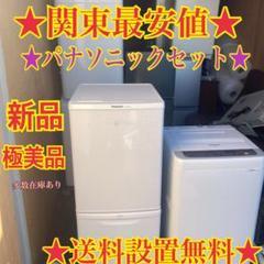 "Thumbnail of ""526 送料設置無料 Panasonic 大人気モデル 冷蔵庫 洗濯機"""