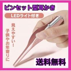 """Thumbnail of """"耳かき ピンセット ライト付 LED 光る耳掻き 子供用 耳掃除 耳アカ取り"""""""
