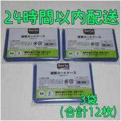 "Thumbnail of ""キャンドゥ セリア 硬質カードケース 硬質ケース B8 3袋"""