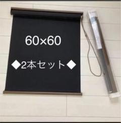 """Thumbnail of """"ロールスクリーン◆ブラック"""""""