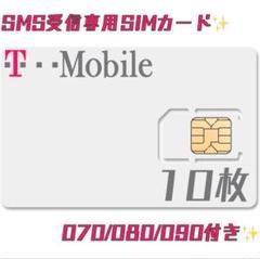 """Thumbnail of """"SMS受信専用プリペイドSIMカード VoLTE対応 マルチサイズSIM 10枚"""""""
