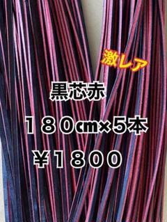 """Thumbnail of """"グラブレース 黒芯赤 180cm×5本"""""""