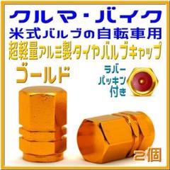 "Thumbnail of ""超軽量アルミ製 タイヤバルブキャップ 2個 ゴールド"""