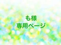 "Thumbnail of ""も様専用ページ"""