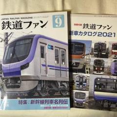 "Thumbnail of ""鉄道ファン725号 2021年9月号 付録完備"""