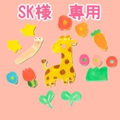 "Thumbnail of ""SK❤︎様 専用です"""