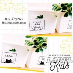 """Thumbnail of """"ラベルシール 子供ラベル 収納ラベル 6枚セット 品番CD08 ねこ"""""""