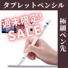 """Thumbnail of """"iPad タブレット ペンシル 超高性能 タッチペン スタイラスペン"""""""