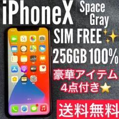"Thumbnail of ""【大容量‼︎】iPhoneX 本体 SpaceGray 256 GB SIMフリー"""