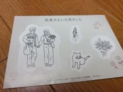 """Thumbnail of """"花束みたいな恋をした シール ステッカー"""""""