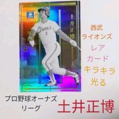 "Thumbnail of ""プロ野球 オーナーズリーグ2015 西武ライオンズ 土井正博   レアカード"""