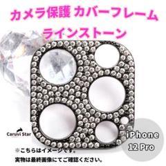 """Thumbnail of """"Bデコ iPhone12 Pro カメラ レンズ 保護 フレーム 韓国 人気"""""""