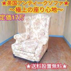 "Thumbnail of ""★★ 送料設置無料 英国アンティーク 高級1P ソファー"""