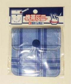 "Thumbnail of ""携帯 灰皿"""