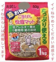 """Thumbnail of """"ごきげん快適マット50g+かじり木10本❌❌イイね❌❌"""""""