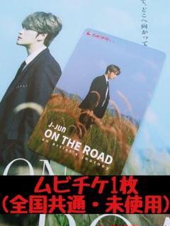 "Thumbnail of ""ジェジュン:オン・ザ・ロード ムビチケ1枚(未使用)"""