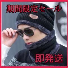 "Thumbnail of ""期間限定セール 黒色 ブラックメンズネックウォーマーニット帽セット"""