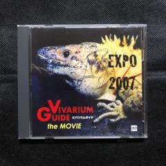 "Thumbnail of ""ビバリウムガイド the MOVIE  EXPO2007"""