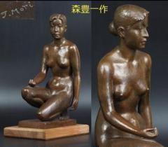 "Thumbnail of ""送料無料 63万の品 森豊一作 憩う女 裸婦ブロンズ 35cm"""