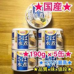 """Thumbnail of """"★国産★HOKO さば水煮 190g 5個 鯖缶 さば缶 サバ缶 宝幸八戸工場産"""""""