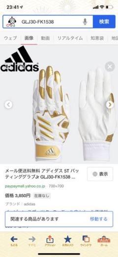 "Thumbnail of ""adidas バッティンググローブ"""