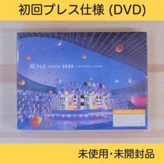 """Thumbnail of """"嵐 アラフェス2020 at 国立競技場 通常盤DVD 初回プレス仕様"""""""