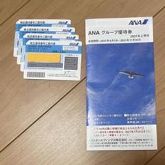 "Thumbnail of ""ANA 株主優待券4枚(〜2022年5月31日まで有効)"""