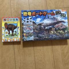 """Thumbnail of """"恐竜ボードゲーム+恐竜カルタ"""""""