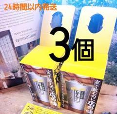 "Thumbnail of ""こだわり酒場のレモンサワー レモンサワーの素 アルミタンブラー×3"""