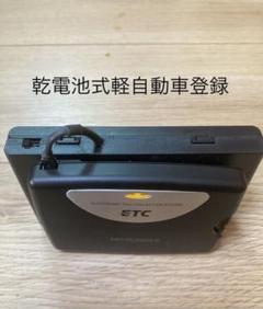"""Thumbnail of """"三菱株式会社 ETC 軽自動車登録 EP-9U22"""""""