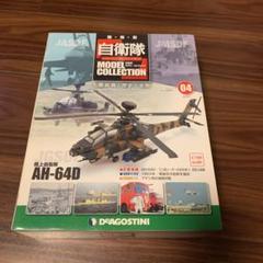 """Thumbnail of """"値下げしました 自衛隊コレクション AH-64D"""""""