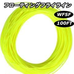 """Thumbnail of """"フライフィッシング フローティング フライライン イエロー 黄色 WF5F"""""""