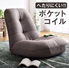 "Thumbnail of ""座椅子 座いす 座イス ポケットコイル リクライニング おしゃれ コンパクト"""