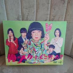 "Thumbnail of ""俺のスカート,どこ行った? DVD-BOX〈6枚組〉"""