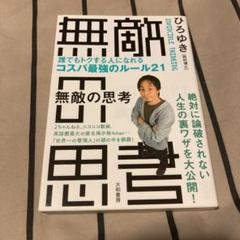 """Thumbnail of """"無敵の思考 = INVINCIBLE THINKING : 誰でもトクする人に…"""""""