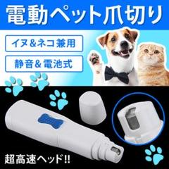 """Thumbnail of """"ペット用電動爪切り"""""""