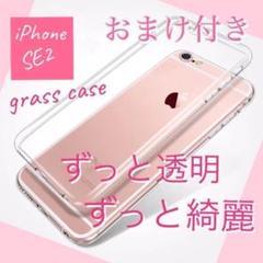 "Thumbnail of ""iPhone SE 2 薄型 クリア ガラス ケース 黄変防止 人気 ハード"""