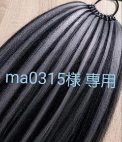 "Thumbnail of ""ma0315様 専用ページ"""