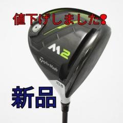 """Thumbnail of """"テーラーメイドM2ドライバー 2019/Fujikura Pro XLR8 56"""""""