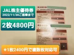 "Thumbnail of ""JAL株主優待券"""