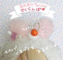 """Thumbnail of """"ぬい用 ぬい服アクセサリー ちょこんとさくらんぼ"""""""