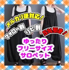 """Thumbnail of """"大きいサイズ レディース 春夏 サロペット パンツ"""""""