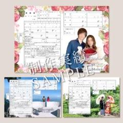 "Thumbnail of ""フルオーダーで作るオリジナルの婚姻届♡︎お好きな写真と名前と日付が入ります!"""