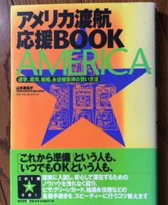"Thumbnail of ""アメリカ渡航応援BOOK 遊学、就労、結婚、永住権取得の賢い方法"""