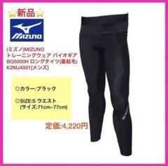 "Thumbnail of ""(ミズノ)MIZUNO トレーニングウェア バイオギア BG5000H"""