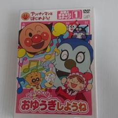 """Thumbnail of """"アンパンマンとはじめよう!お歌と手あそび編 ステップ1 元気100倍!おゆうぎ…"""""""