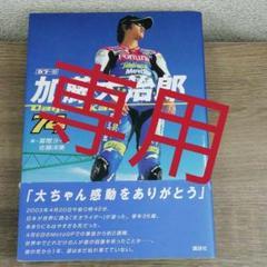 "Thumbnail of ""加藤大治郎 カラー版 74"""