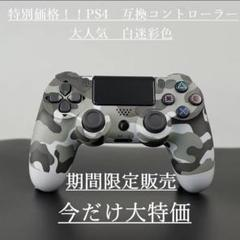 """Thumbnail of """"PS4(プレステ4)コントローラー 互換品 白迷彩 ;"""""""