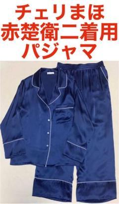 "Thumbnail of ""チェリまほ 赤楚衛二着用 スリーピースリーピー シルクパジャマ"""