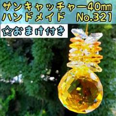 "Thumbnail of ""No.321おまとめ割引あり!サンキャッチャー40㎜ イエロー黄色 ハンドメイド"""